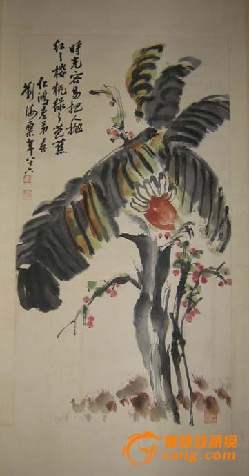 椰子树--刘海粟