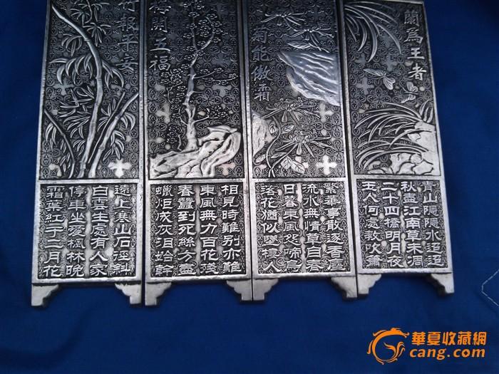 藏银梅兰竹菊镇纸屏风 古诗镇纸图1-在线竞价-图片|图库|价格