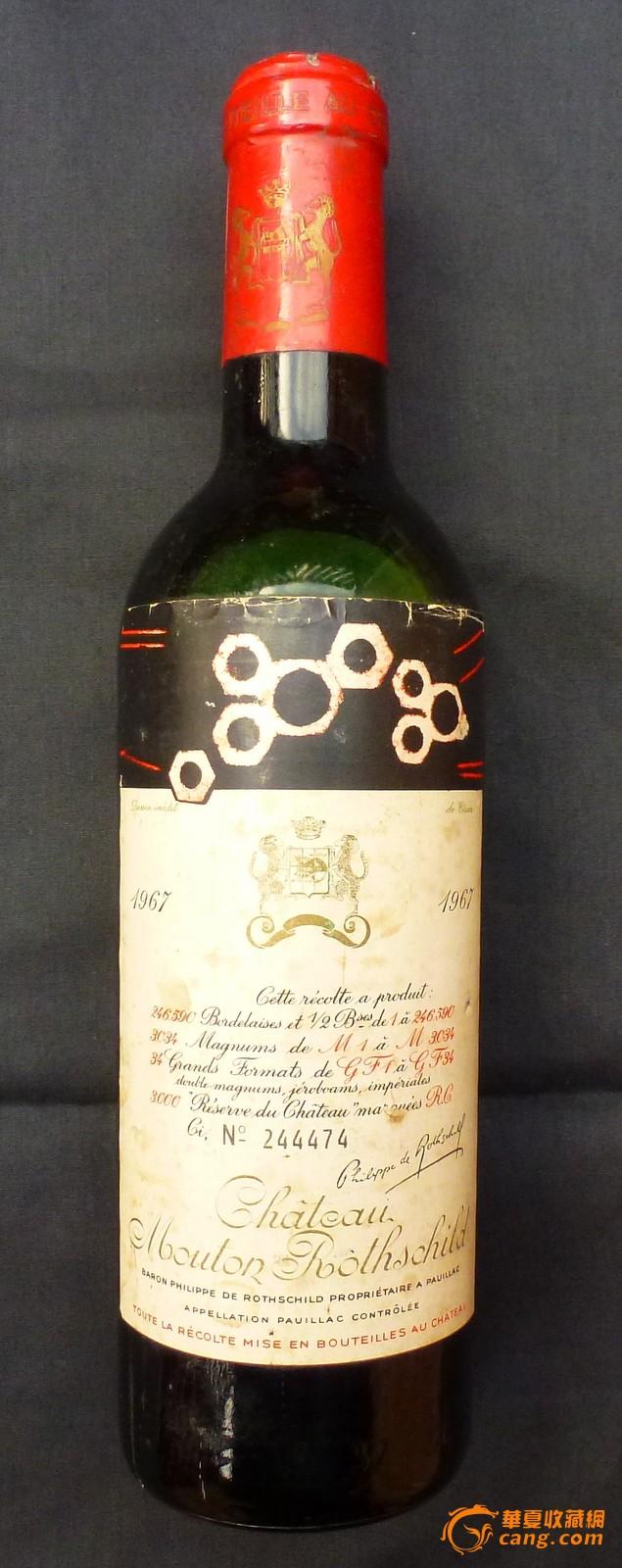 005 木桐红酒一小瓶(1967年 375ml)1967 chateau mouton rothschild