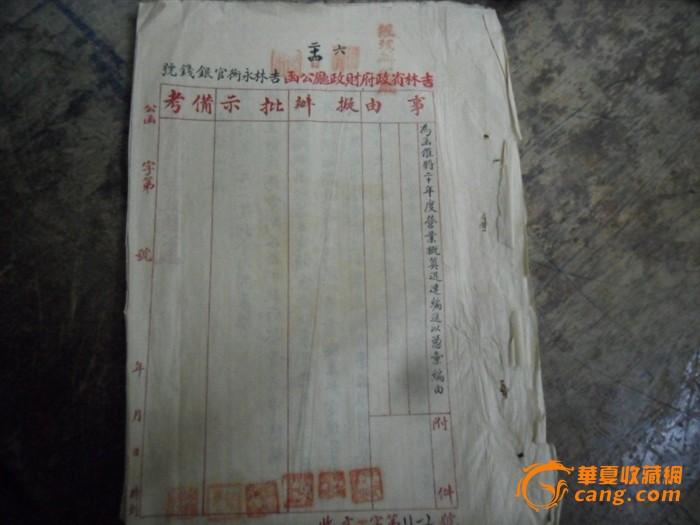 吉林省政府财政廰公函