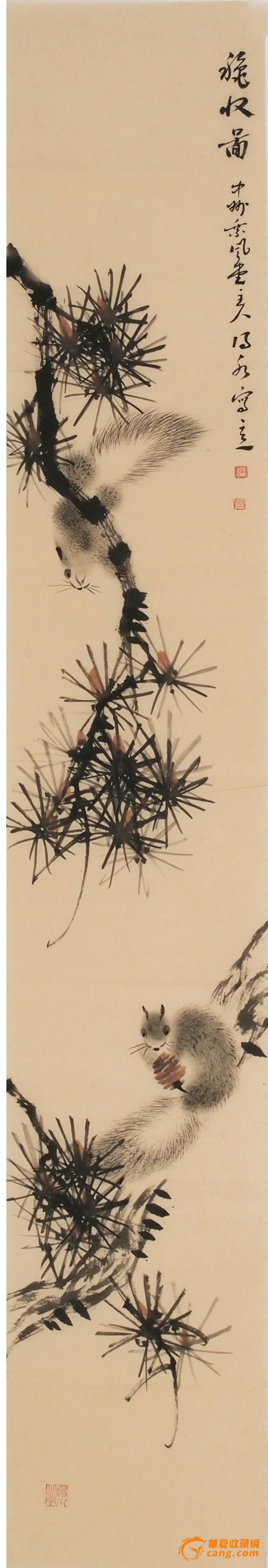 名家国画松鼠松树手绘窄尺寸四条屏